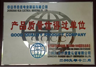 产品质量信得过单位