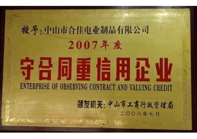 2007年度守合同重信用企业