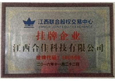 成功在江西联合股权交易中心挂牌
